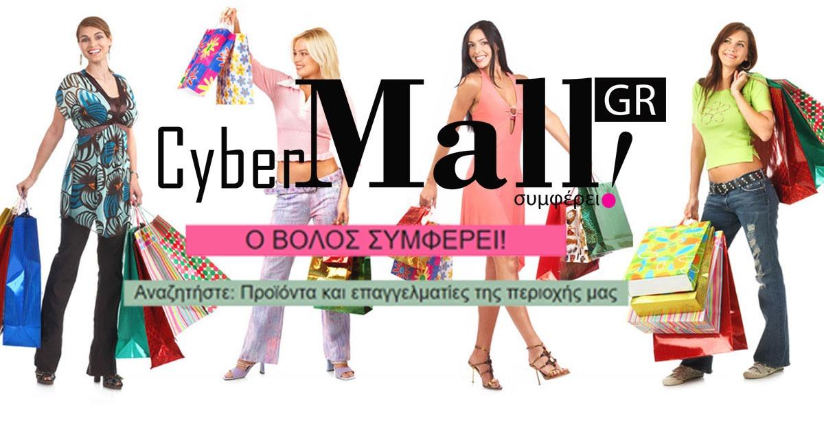 CyberMall.gr  | Ο ΒΟΛΟΣ ΣΥΜΦΕΡΕΙ!